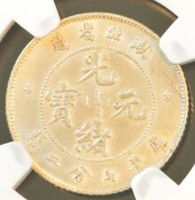 1895-1907 China Hupeh Silver 10 Cent Dragon Coin NGC L&M-185 AU Details