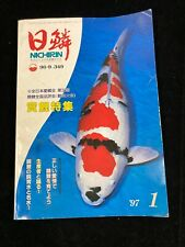 January 1997 32Nd Japan Annual Koi Carp Producers Illustrated Convention Catalog
