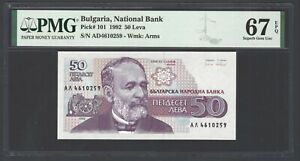 Bulgaria  50 Leva 1992 P101 Uncirculated Grade 67