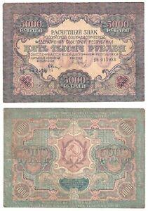 RUSSIA 5000 Rubles Banknote (1919) P.105a - F+.
