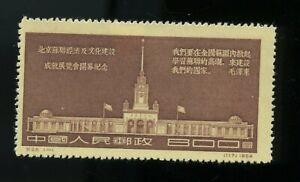 PR China 1954 C28 Russian Economic & Cultural Exhibition Beijing , MH