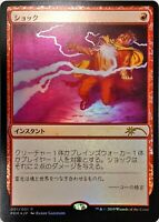Magic: The Gathering MTG Shock Foil Promo Japanese