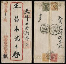 CHINA-MANCHUKUO-JAPAN-TIENTSIN-VERY RARE-1934-MIX FRANKING COVER-Due Junk stamps
