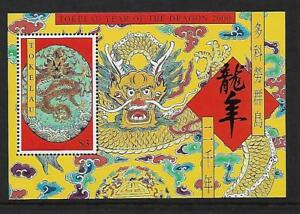 2000 Year of the Dragon  Mini Sheet  MUH/MNH as scan