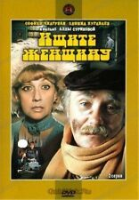 LOOK FOR A WOMAN / ISCHITE ZHENSCHINU RUSSIAN COMEDY ENGLISH SUBTITLES DVD NEW