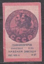USSR 1956 Matchbox Label  #46к. Games of the Peoples of the USSR 1956.