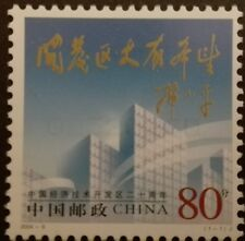 CHINA-CHINY STAMPS MNH - Anniversary of the Special Economic Zones, 2004, **