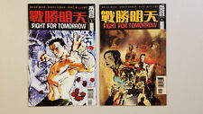 Fight For Tomorrow Lot of 2 Comics #1 & 2 (Wood Cowan Williams Lee Vertigo 2002)