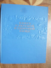 1964 Soviet Russia Cooking Recipes About TASTY AND HEALTHY FOOD Book USSR