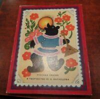 1981 Russian Fairy Tale in the art of Yu. A. Vasnetsov Soviet illustrated Book