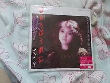 a941981 Anita Mui Sealed 2 Japanese Songs 7-inch EP 梅艷芳 No. 270 強吻之前 唇をうばう前に