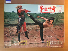 Of Cooks and Kung Fu (1979) Set of 9 Original Lobby Cards LCO236