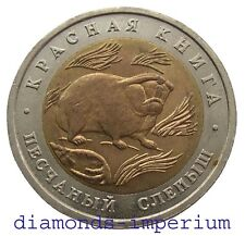 "RUSSLAND  50 RUBEL - ""HAMSTER.  ROTES BUCH"" - 1994(UNC)"