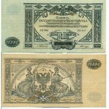 RUSSIE - SOUTH RUSSIA Gouvernment Treasury Notes 1919 10.000 Rubles