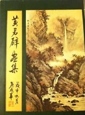 RARE No. 8 Catalogue of Chinese Paintings Hwang Chun Pi Book Antique China 1971