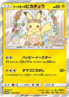 Pokemon Card - Easter Pikachu - SMP 055/SM-P PROMO Japanese Japan UNUSED