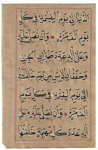 BEAUTIFUL ISLAMIC MANUSCRIPT LEAF DALAYEL KHAYRAT: d5