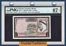 TT PK 1 1960 KUWAIT 1/4 DINAR FIRST ISSUE PMG 67 EPQ SUPERB GEM UNCIRCULATED!