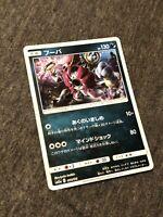 Pokemon Hoopa Reverse Holo Rare Tag Team All Stars Japanese Mint
