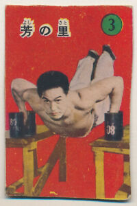 1950s Yoshinosato Japanese Pro Wrestling Card Sumo Puroresu 芳の里