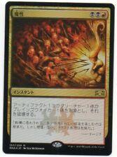 MTG Japanese Foil Bedevil Promo NM