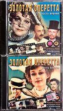 RUSSIAN The Golden Operetta   3CD set  Золотая оперетта часть 1 и 2 (3CD)
