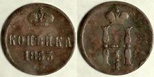 Russia : 1853 EM 1 Kopek ( Nicholas I 1826-1855) Bit#607   X768