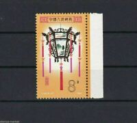 CHINA 1981 PALACE LANTERNS MINT NEVER HINGED STAMP   REF 1015A