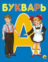 Russian Kids Book ABC Букварь