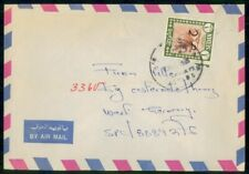 South Sudan 1980s 1 Ls Surcharged Single Franked Airmail Cover wwi14949