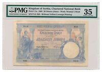 SERBIA banknote 20 Dinara u zlatu 1905 PMG VF 35 Choice Very Fine grade