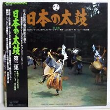 Japanese Taiko Vol.3 LP w/OBI Japan Taiko Wadaiko Percussion Drum Experimental
