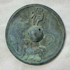 Chinese Ancient Bronze Copper Coin diameter:49mm thickness:3.4mm