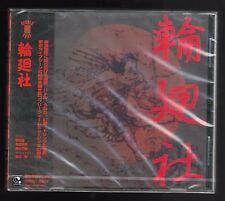 輪廻社 (Rinnesya) by Rinnesha CMDD-00014 DOUBLETRAP