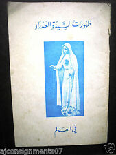 The appearance of the Virgin Mary ظهور السيدة العذراء في العالم Arabic Book 1987