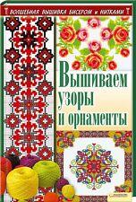 In Russian book Embroider patterns Вышиваем узоры и орнамент (бисером и нитками)