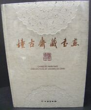 CHINESE PAINTING COLLECTIONS ZHONG GU ZHAI RARE BOOK