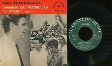 MIKIS THEODORAKIS EP FRANCE CHANSON DE PETROULIAS