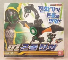 Bandai Kamen Masked Rider Ghost - Ghost Gadget Series 01 Condor Denver Telephone