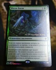 Russian Foil Once Upon a Time Promo MTG NM Throne of Eldraine