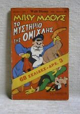 MICKEY MOUSE # 30 USED COMIC BOOK GREEK GREECE TERZOPOYLOS VINTAGE 1967