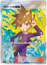 Pokemon Card Japanese - Blue's Strategy SR 106/094 sm11 - HOLO MINT