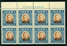 China 1942 Japanese Occupation $2.00  Kwangtung Overprint Block MNH R478 ⭐⭐⭐⭐⭐⭐