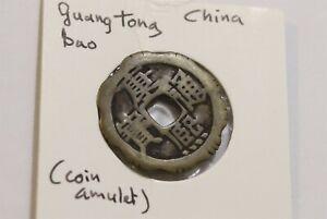 CHINA Dao Guang Tong Bao 1821 - 1850 CASH 26mm B38 RR2
