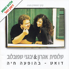 Shlomit Aharon & Yevgeni shapovalov - 2 CD-DUET