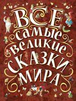 Крылов, Перро, Гримм: Все самые великие сказки мира  Russian kids book