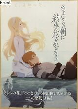Maquia: When the Promised Flower Blooms Promotional Poster Type A