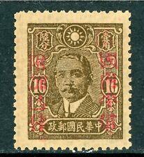 China 1942 Kansu 50¢ Wartime Overprint on 16¢ Dpp Bars Variety Mnh D982