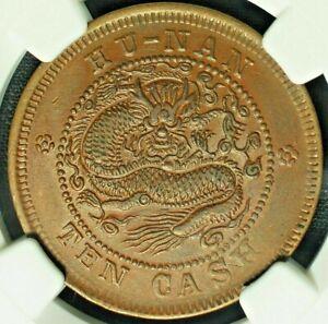 ✪ 1906 China Empire HUNAN Seated Dragon NGC AU 58 BN 10 Cash ✪湖南省造 光緒元寶 當十 銅元