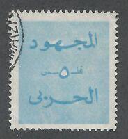 BAHRAIN 1973 WAR TAX STAMP
